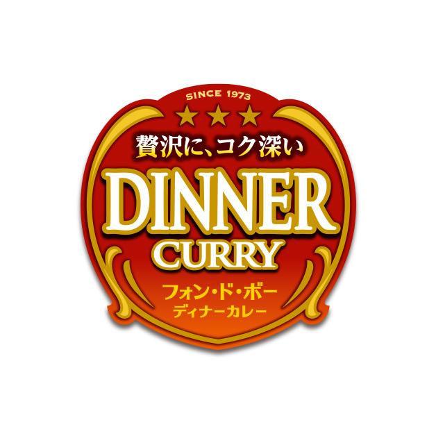 フォン・ド・ボー DINNER CURRY ディナーカレー
