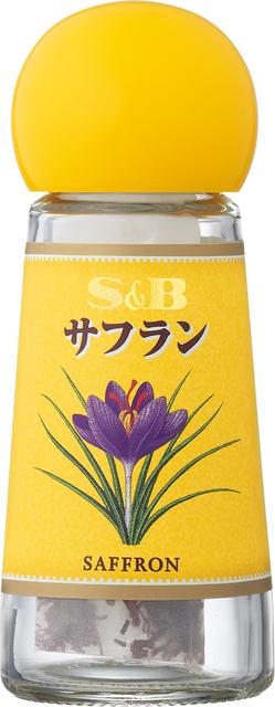 S&B サフラン
