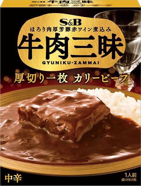 牛肉三昧 カリービーフ|牛肉三...