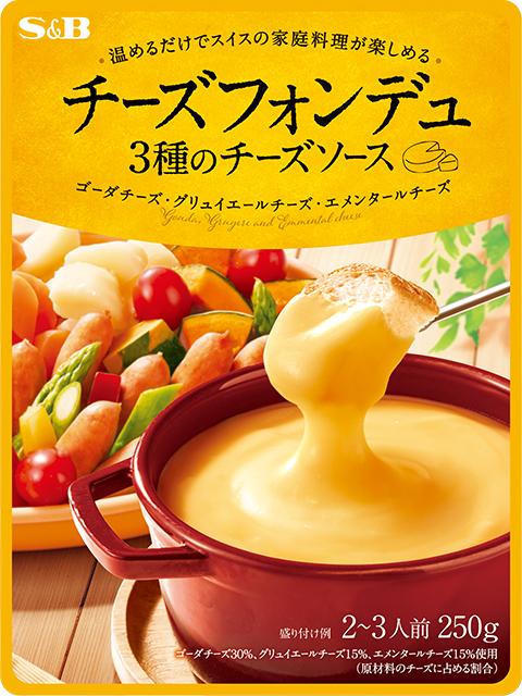 チーズフォンデュ 3種のチーズソース