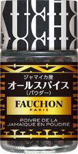 FAUCHON オールスパイス(パウダー)