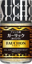 FAUCHON ガーリック(あらびき)