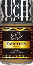 FAUCHON クミン(パウダー)