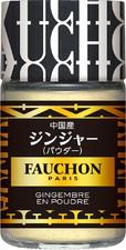 FAUCHON ジンジャー(パウダー)