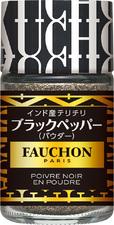 FAUCHON テリチリブラックペッパー(パウダー)