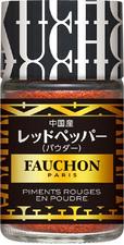 FAUCHON レッドペッパー(パウダー)