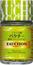 FAUCHON パクチー(香菜)