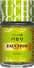 FAUCHON パセリ