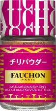 FAUCHON チリパウダー